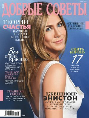 Jennifer Aniston in Good Advice Magazine - May 2020